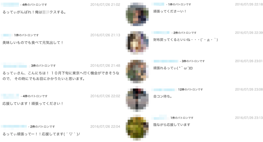 f:id:katsu-shin:20160729153946p:plain