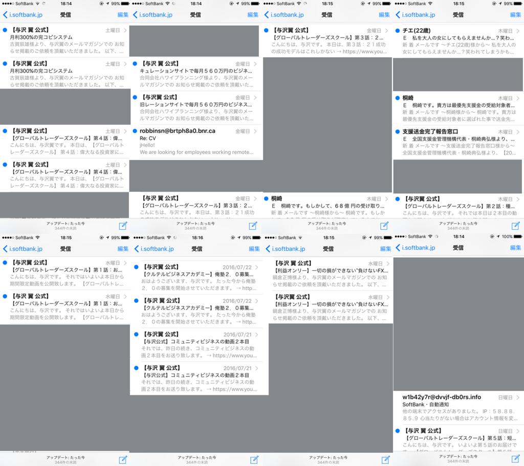 f:id:katsu-shin:20160803141915p:plain