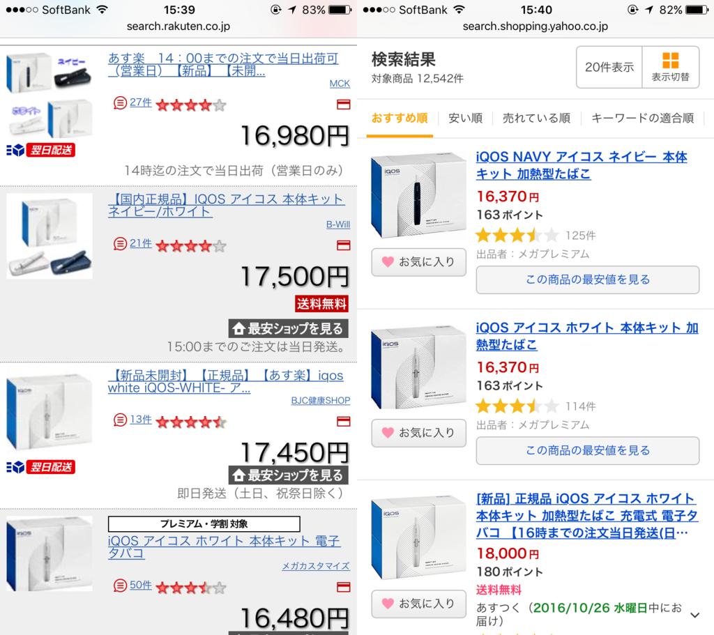 f:id:katsu-shin:20161025154500p:plain