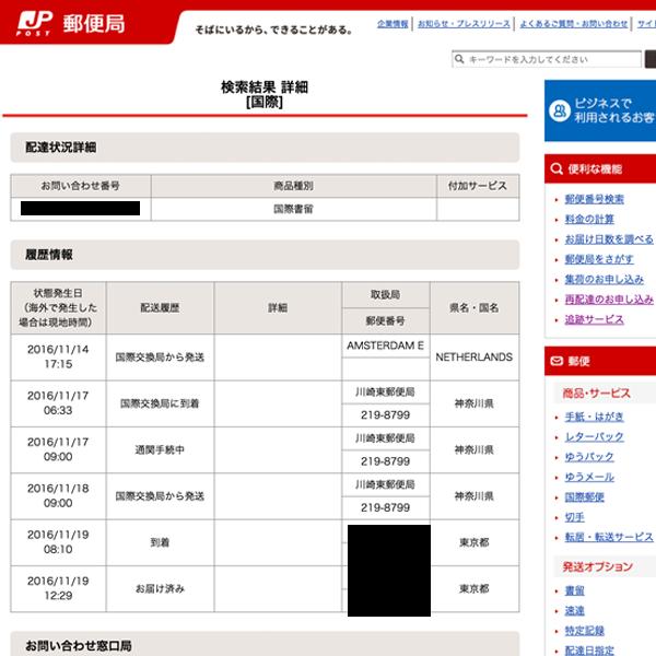 f:id:katsu-shin:20161119141639p:plain