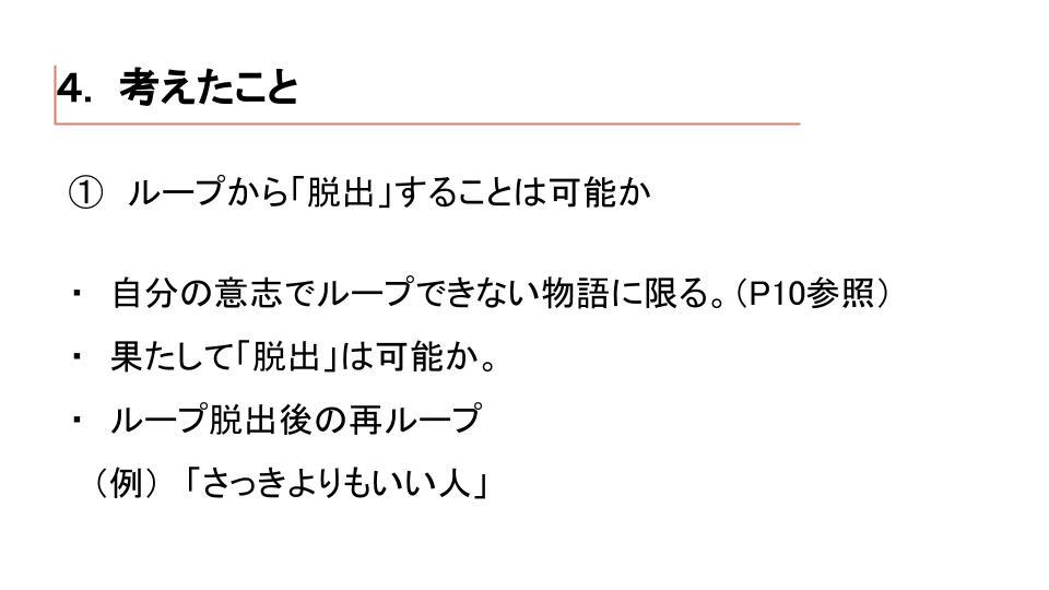 f:id:katsugen0331:20190407134757j:plain