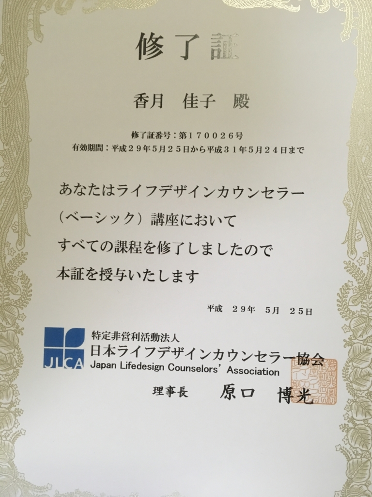 f:id:katsuki-hiroshi:20170602165231j:plain