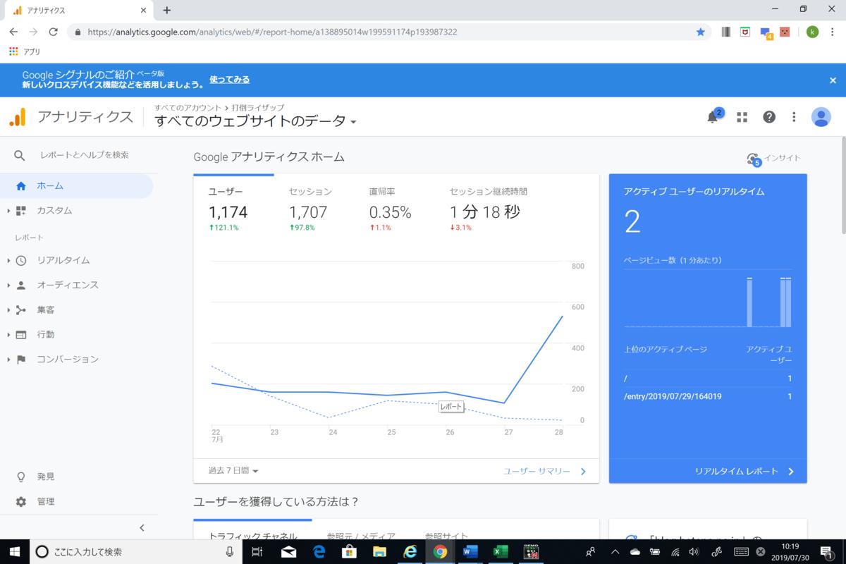 f:id:katsuki0704:20190730102013p:plain