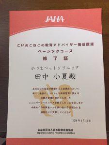 f:id:katsuma-pc:20191210184758j:plain
