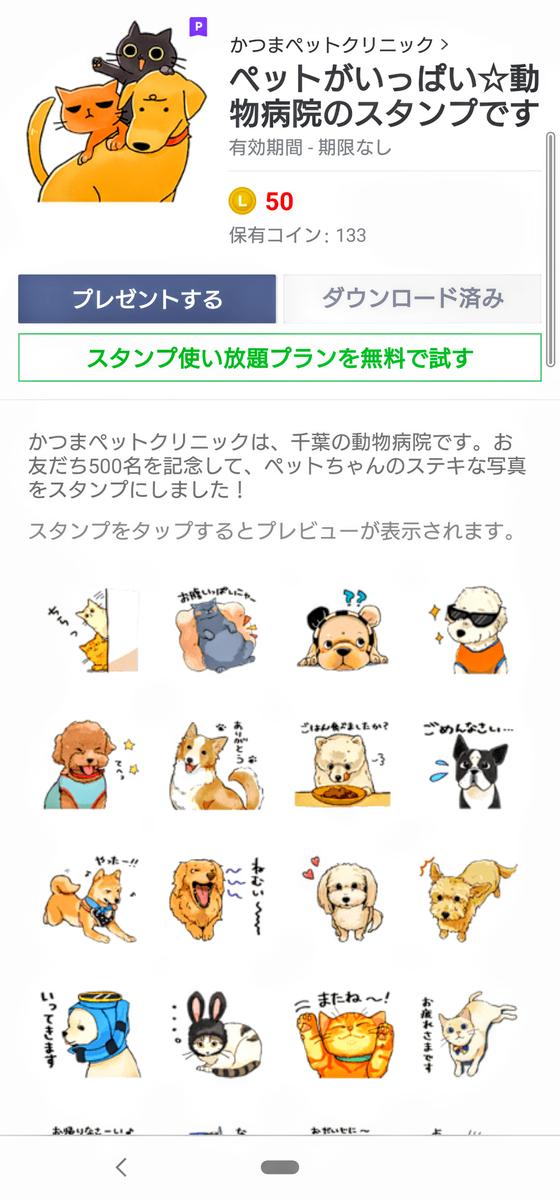 f:id:katsuma-pc:20200618190819p:plain