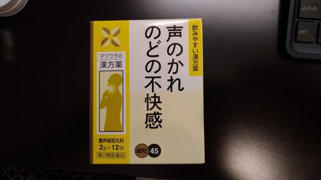 f:id:katsunari1977:20161207142638j:plain
