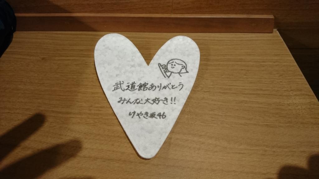 f:id:katsunari1977:20180201072015j:plain