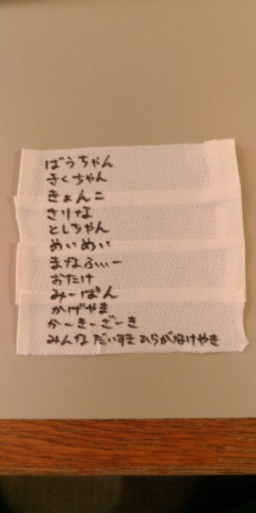 f:id:katsunari1977:20180711182127j:plain