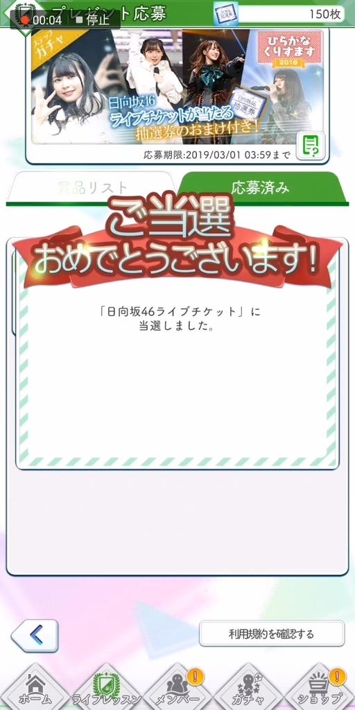 f:id:katsunari1977:20190304005158j:plain