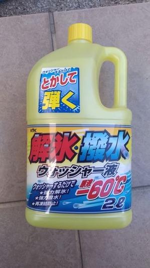 管理人が愛用する解氷剤入りウォッシャー液