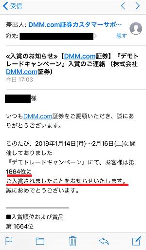 3.受賞メール
