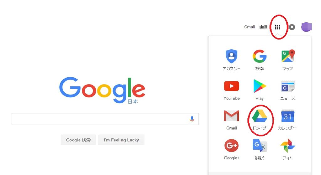 Googleドライブのログイン方法