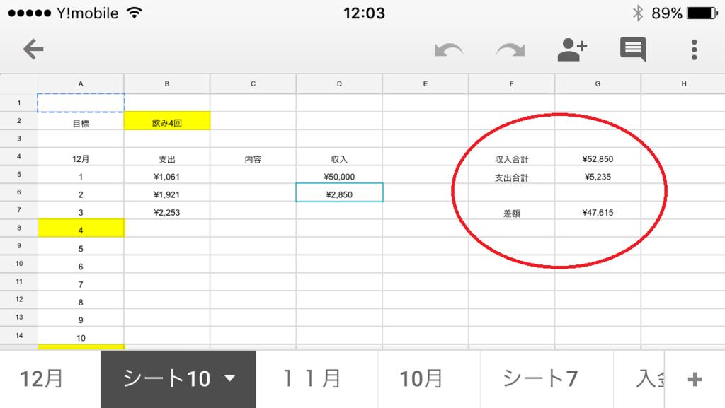 Googleドライブの収支表