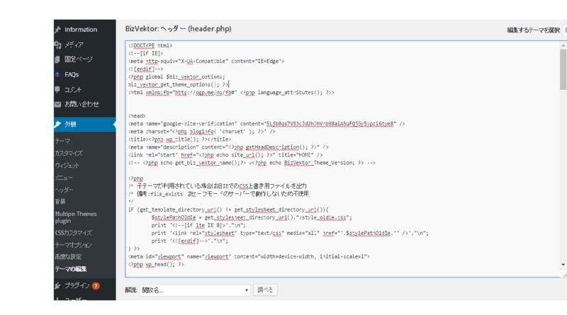 ワードプレスの少し複雑な管理画面