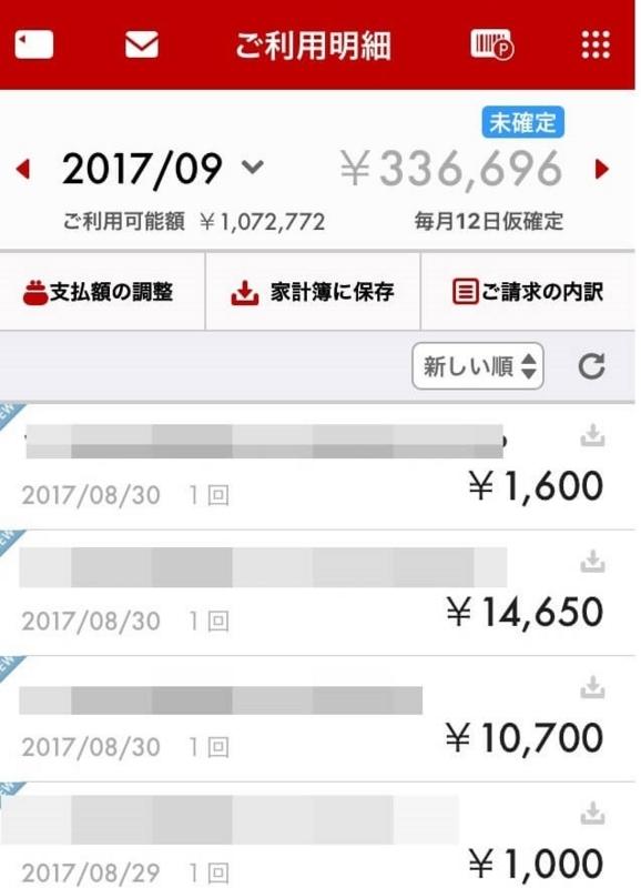 楽天カードWEB明細