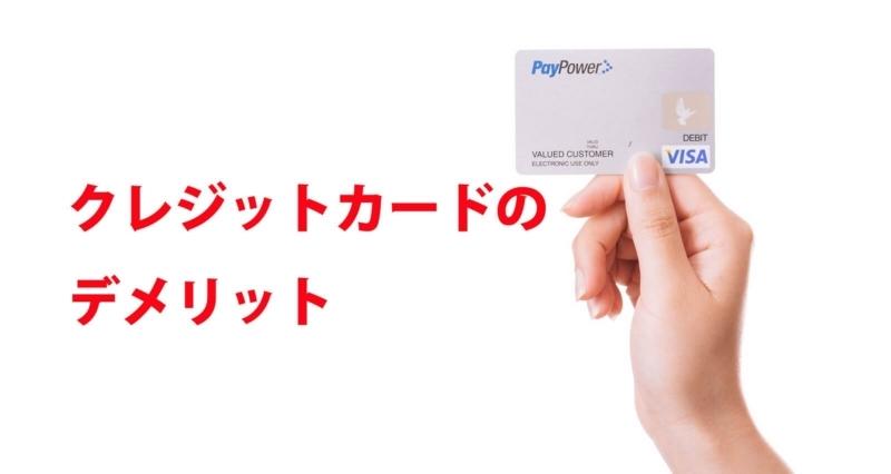 クレジットカードのデメリット
