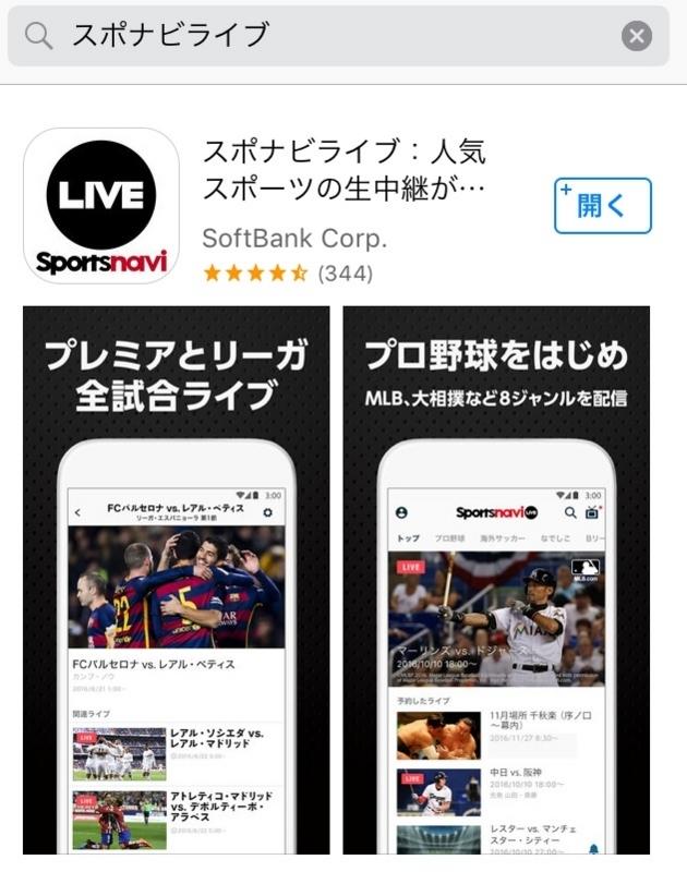 スポナビライブのアプリ