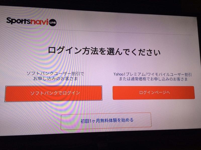 スポナビライブのログイン画面