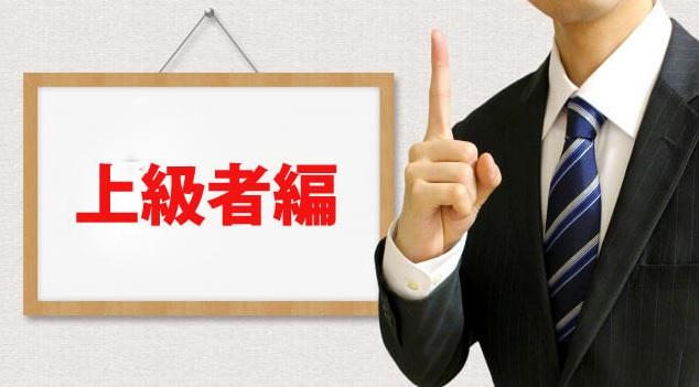 営業のコツ上級者編