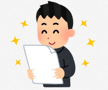 f:id:katsuonoeboshi:20210117230824p:plain