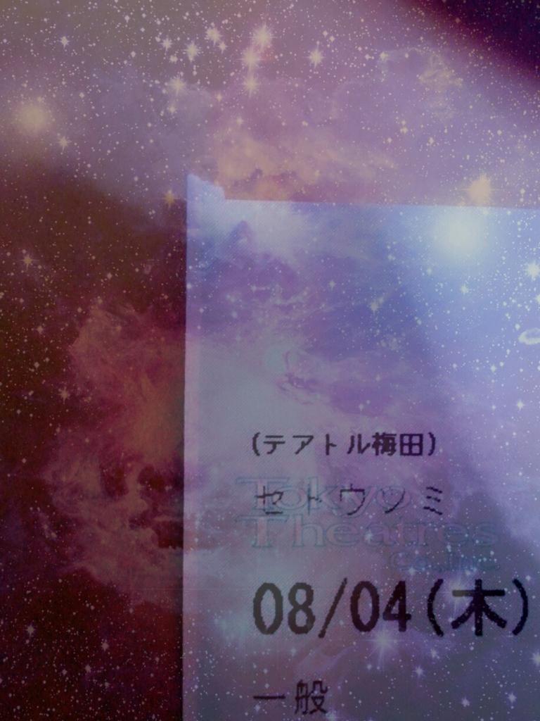 f:id:katsuraakiko:20160804220611j:plain