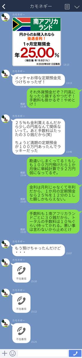 f:id:katsurao:20200731160819j:plain