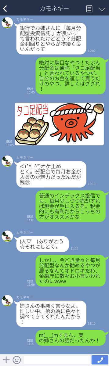 f:id:katsurao:20200802175929j:plain