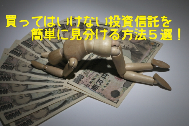 ダメな投資信託を見つける方法5選!銀行でおすすめって言われても買っちゃダメです!