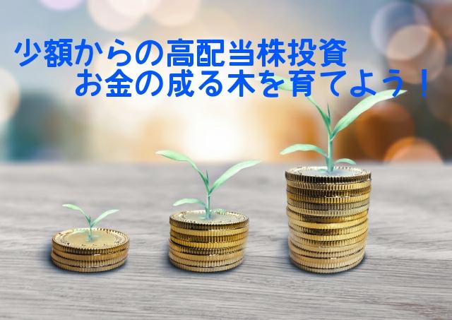 【SBIネオモバイル証券】で4銘柄を追加購入、1株購入で高配当株自作ファンドを作成中