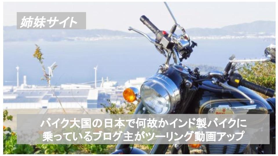 日本に住んでいるのに、何故かインド製バイクに乗っているブログ主がツーリング動画をアップ!