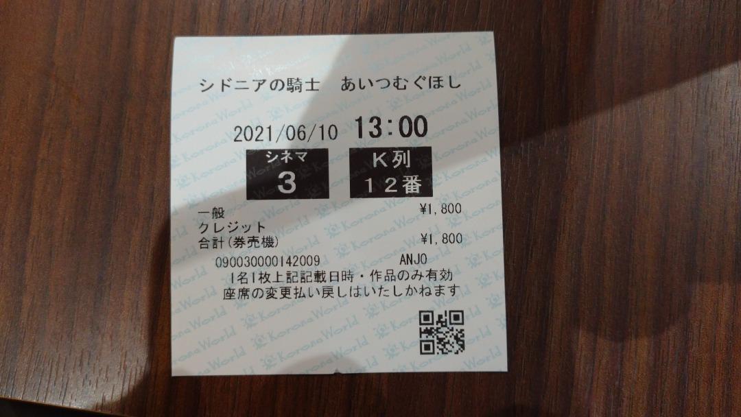 f:id:katsurao:20210622162925j:plain