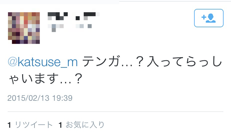 f:id:katsuse_m:20150217000503p:plain