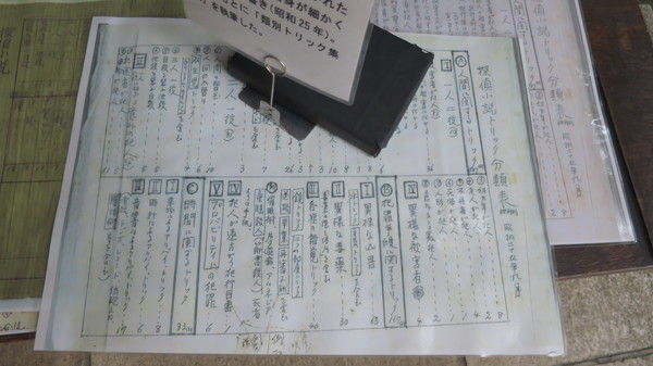 f:id:katsushika-miyah:20170927192349j:plain