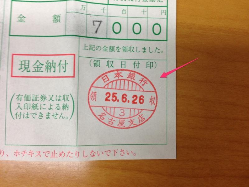 f:id:katsusuke:20130626135237j:image