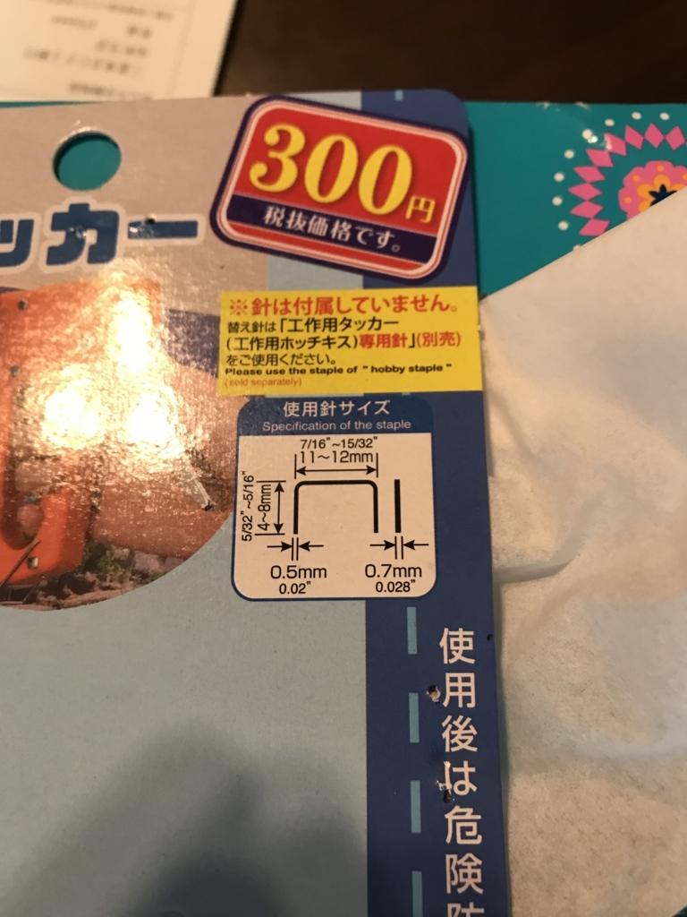 f:id:katsusuke:20171015110047j:plain