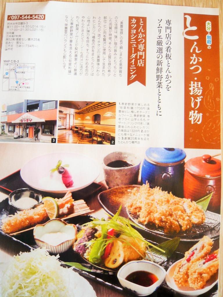 f:id:katsuyoshi-new-dining:20161125162152j:plain