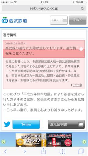 f:id:katsuyuki146:20160822212634p:image