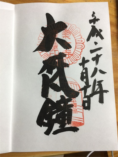 f:id:katsuyuki146:20161012223645j:image