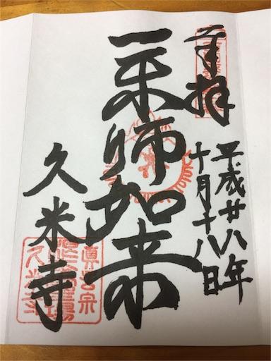 f:id:katsuyuki146:20161021212636j:image