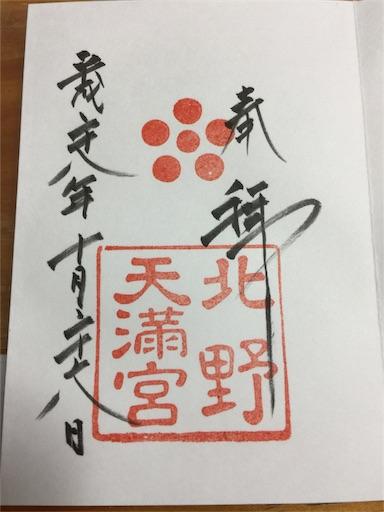 f:id:katsuyuki146:20161029225953j:image