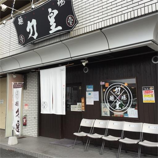 f:id:katsuyuki146:20161031211414j:image
