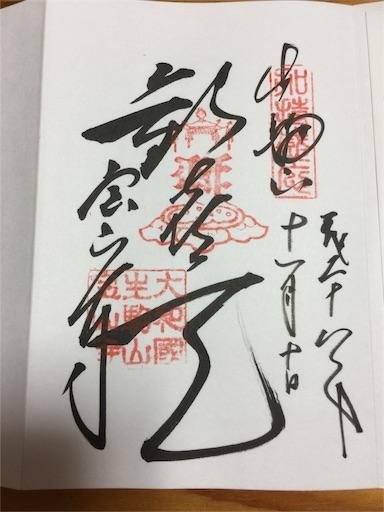 f:id:katsuyuki146:20161110193457j:image