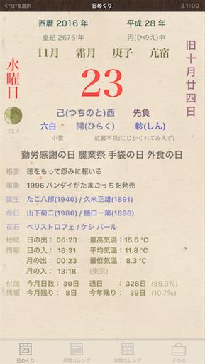 f:id:katsuyuki146:20161123210134p:image
