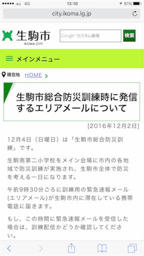 f:id:katsuyuki146:20161204211005p:image