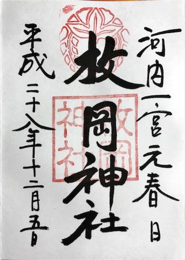 f:id:katsuyuki146:20161205174338j:image