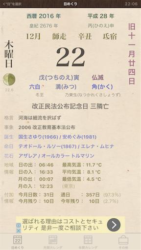 f:id:katsuyuki146:20161222220712p:image