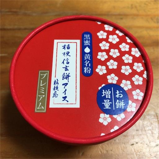 f:id:katsuyuki146:20170101212652j:image