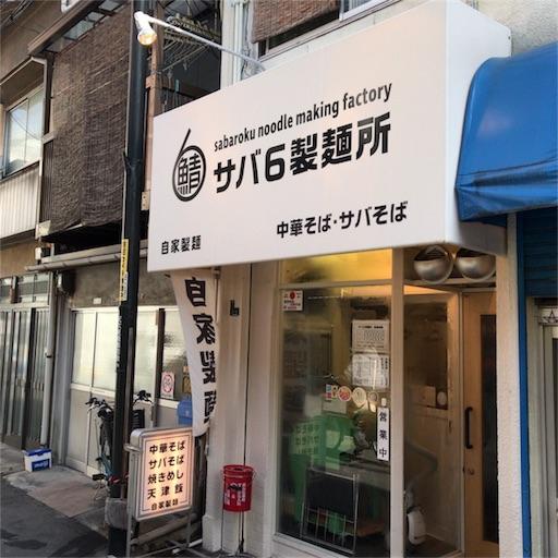 f:id:katsuyuki146:20170118145328j:image