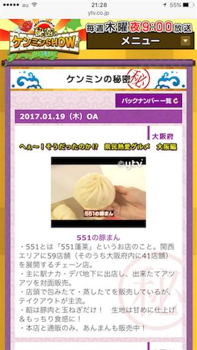 f:id:katsuyuki146:20170120213400p:image