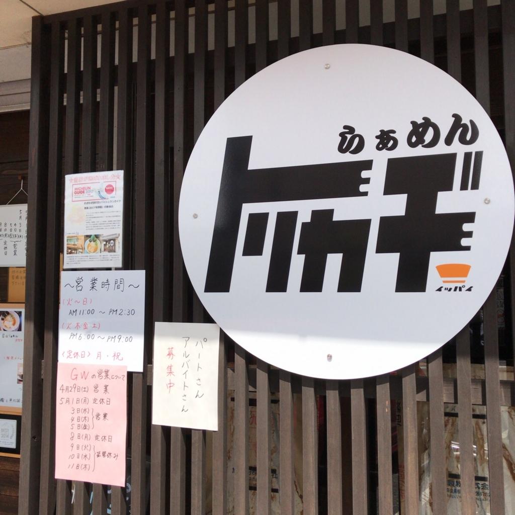 f:id:katsuyuki146:20170502132004j:plain